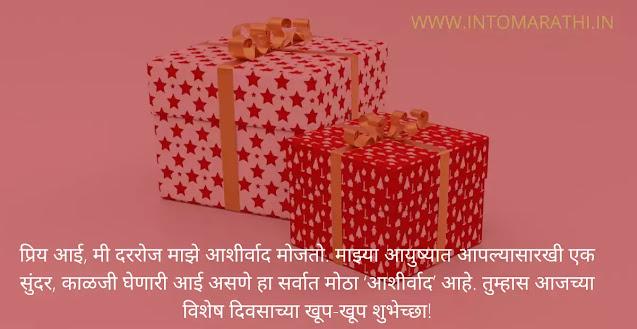 Aaisathi birthday wishes in marathi